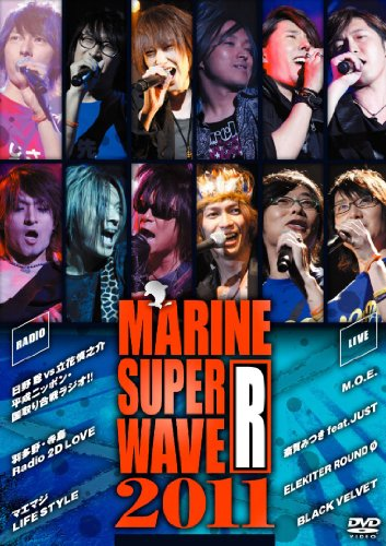 MARINE SUPER WAVE R 2011 [DVD]