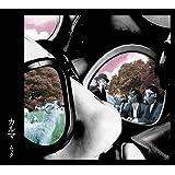 カルマ(初回生産限定盤)(DVD付)