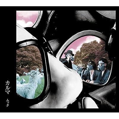 カルマ(初回生産限定盤)(DVD付)をAmazonでチェック!