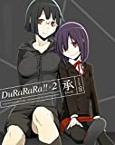 デュラララ!!×2 承のアニメ画像