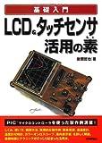 LCD&タッチセンサ活用の素 (基礎入門)