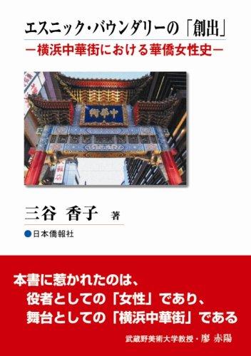 エスニック・バウンダリーの「創出」―横浜中華街における華僑女性史