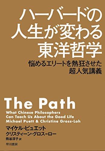 『ハーバードの人生が変わる東洋哲学──悩めるエリートを熱狂させた超人気講義』