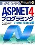 はじめてのASP.NET4プログラミング―Visual Basic編 (TECHNICAL MASTER)