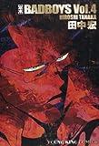 定本BAD BOYS 4 (ヤングキングコミックス)