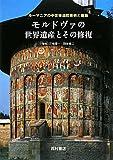 モルドヴァの世界遺産とその修復―ルーマニアの中世修道院美術と建築