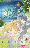 薔薇咲くお庭でお茶会を 5 (フラワーコミックス)