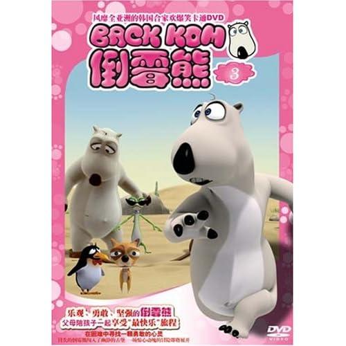 倒霉熊(backkom)第三辑(dvd)