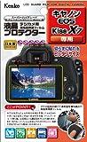 Kenko 液晶プロテクター Canon デジタル一眼レフカメラ EOS Kiss X7用 KLP-CEOSKISSX7