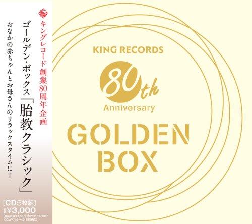 GOLDEN BOX 胎教クラシック