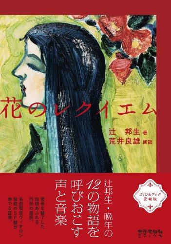 DVD&ブック 花のレクイエム
