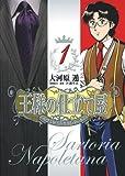 王様の仕立て屋 1 ~サルトリア・ナポレターナ~ (ジャンプコミックスデラックス)