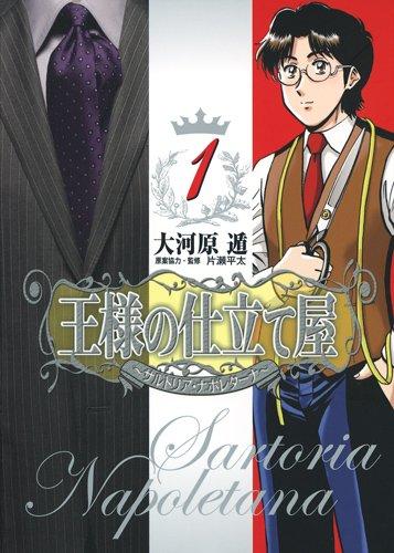 王様の仕立て屋 1 〜サルトリア・ナポレターナ〜 (ジャンプコミックスデラックス)