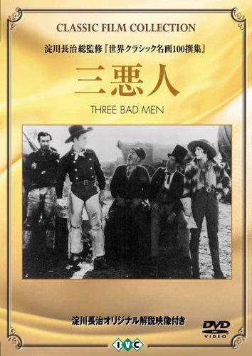 三悪人 [DVD]