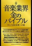 音楽業界 金のバイブル キャパ200完売への道
