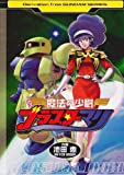 魔法の少尉ブラスターマリ (電撃コミックス)