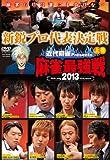 麻雀最強戦2013 新鋭プロ代表決定戦 上巻 [DVD]