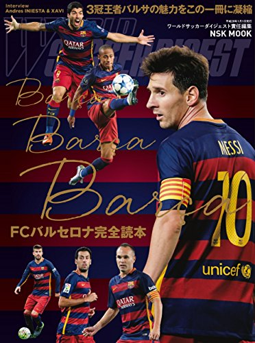 Barca  Barca  Barca  FCバルセロナ完全読本 (NSK MOOK)