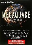 NHKスペシャル MEGAQUAKE巨大地震—あなたの大切な人を守り抜くために!