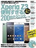 Xperia Z3便利すぎる! 200のテクニック (超トリセツ)