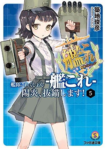 艦隊これくしょん -艦これ- 陽炎、抜錨します!5 (ファミ通文庫)