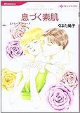 息づく素肌 (HQ comics ク 1-2)