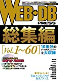 WEB+DB PRESS 総集編 [Vol.1〜60]