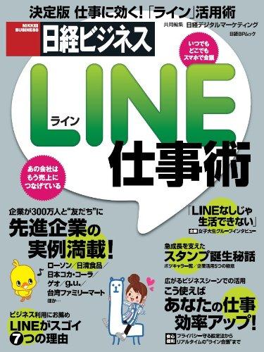 LINE仕事術 (日経BPムック) [ムック] / 日経ビジネス, 日経デジタルマーケティング (編集); 日経BP社 (刊)