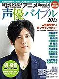日経エンタテインメント! アニメSpecial声優バイブル2015 (日経BPムック)