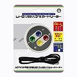 レトロUSBハブ & カードリーダー (PS4/PS3/WiiU/Wii/Xbox One/Xbox360/各種PC用)