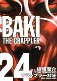 グラップラー刃牙完全版 24―BAKI THE GRAPPLER (少年チャンピオン・コミックス)