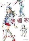 レンアイ漫画家(1) (モーニング KC)