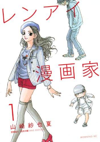 レンアイ漫画家(1) (モーニングKC)