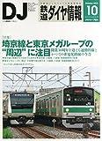 鉄道ダイヤ情報 2015年 10 月号 [雑誌]