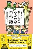 「学校では教えてくれない ゆかいな日本語 (14歳の世渡り術)」 今野 真二 著  河出書房新社