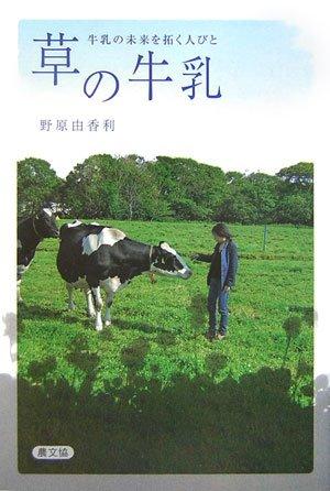 草の牛乳―牛乳の未来を拓く人びと