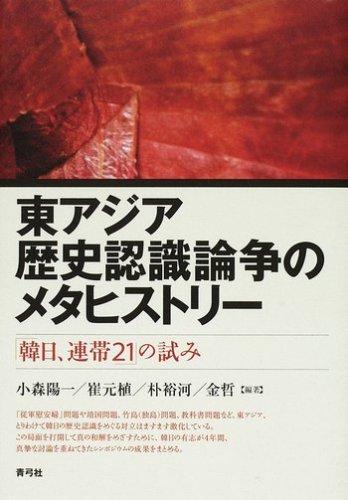 東アジア歴史認識論争のメタヒストリー―「韓日、連帯21」の試み