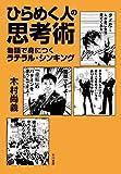 ひらめく人の思考術: 物語で身につくラテラル・シンキング (ハヤカワ・ノンフィクション)