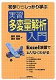 実習 多変量解析入門 ~Excel演習でムリなくわかる