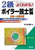 よくわかる!  2級ボイラー技士試験 (国家・資格シリーズ 65)