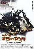 キラー・アンツ[DVD]