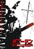 バニーマン 鮮血のチェーンソー/BUNNYMAN
