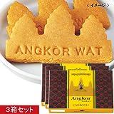 【カンボジア お土産】マダムサチコ・アンコールクッキー3箱セット(カンボジア クッキー)