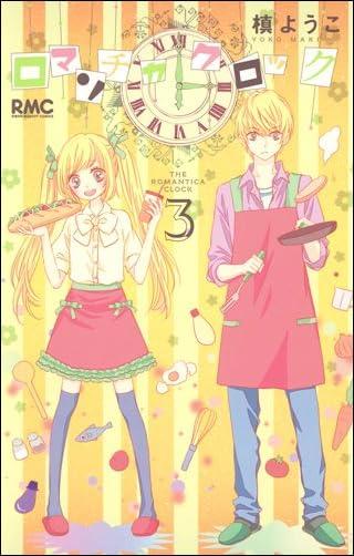 ロマンチカ クロック 3 (りぼんマスコットコミックス)