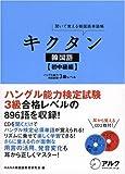 キクタン韓国語 初中級編