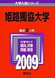 姫路獨協大学 [2009年版 大学入試シリーズ] (大学入試シリーズ 487)