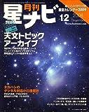 月刊 星ナビ 2008年 12月号 [雑誌]