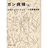 ガン病棟 上巻 (新潮文庫 ソ 2-2)