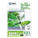 SANWA SUPPLY LCD-121 液晶保護フィルム