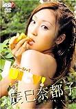 辰巳奈都子 JUICY! [DVD]